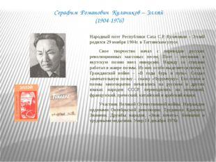 Владимир Михайлович Новиков - Күннүк Уурастыырап (1907-1990) Народный поэт Ре