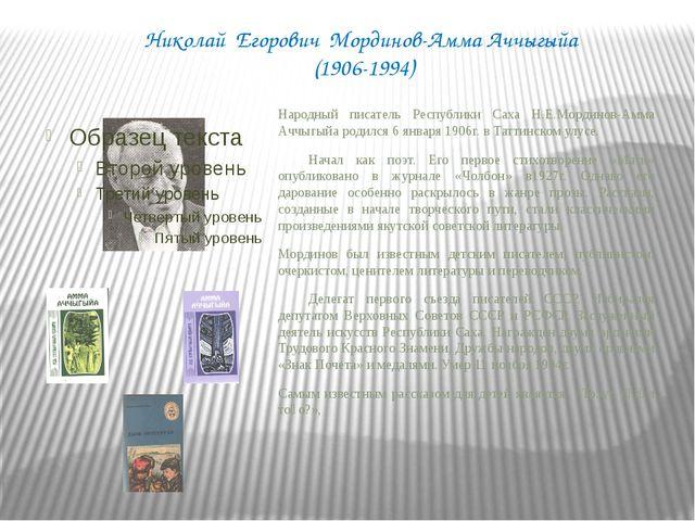 Семен Петрович Данилов (1917-1978) Народный поэт Республики Саха С.П. Данило...