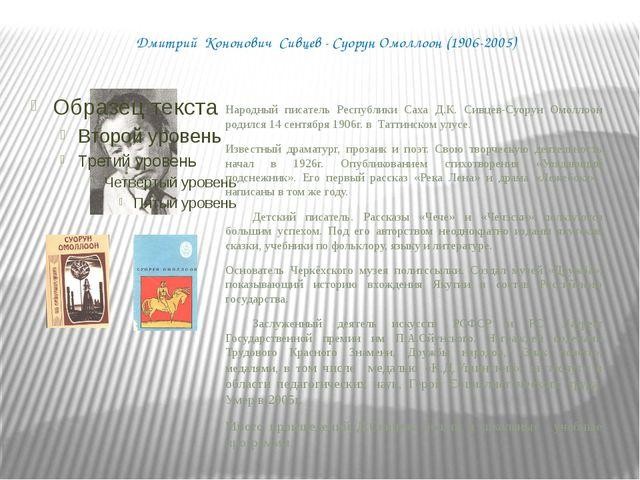 Софрон Петрович Данилов (1922-1993) Народный писатель Республики Саха С.П.Да...