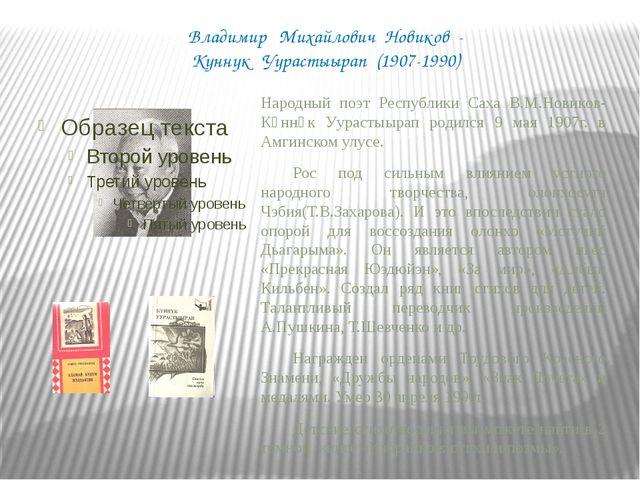 Николай Гаврильевич Золотарев- Николай Якутский (1908-1995) Народный писатель...