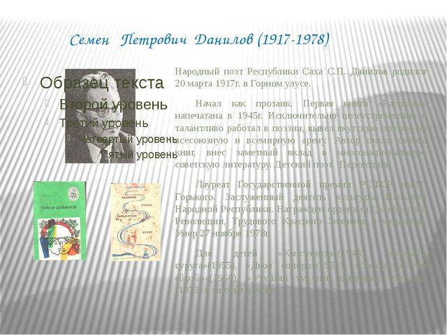 Леонид Андреевич Попов (1919-1990) Народный поэт Республики Саха Л.А.Попов...