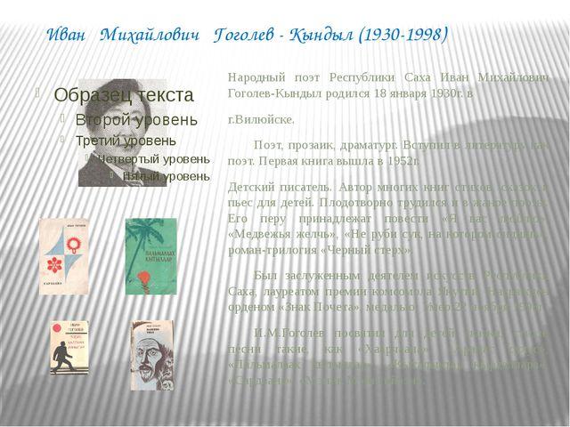 Василий Семенович Яковлев - Далан (1928-1996) Нардный писатель Республики Сах...