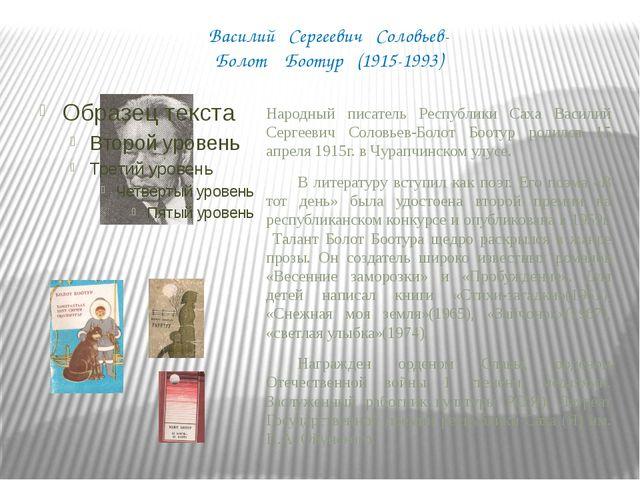 Моисей Дмитриевич Ефимов (1927) Народный поэт Республики Саха Моисей Дмитрие...