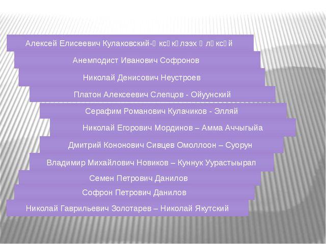 Алексей Елисеевич Кулаковский-Өксөкүлээх Өлөксөй Анемподист Иванович Софроно...