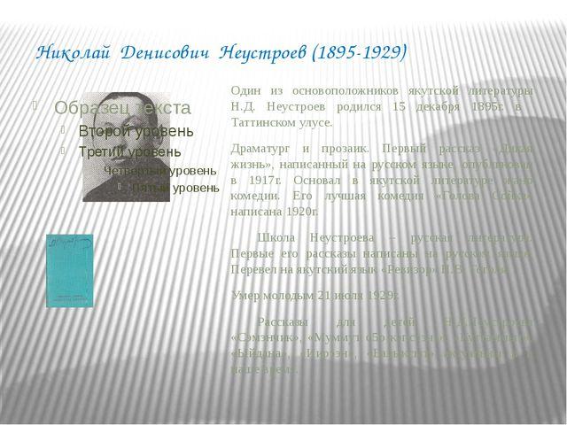 Николай Егорович Мординов-Амма Аччыгыйа (1906-1994) Народный писатель Республ...