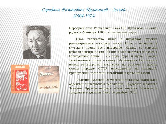 Владимир Михайлович Новиков - Күннүк Уурастыырап (1907-1990) Народный поэт Ре...