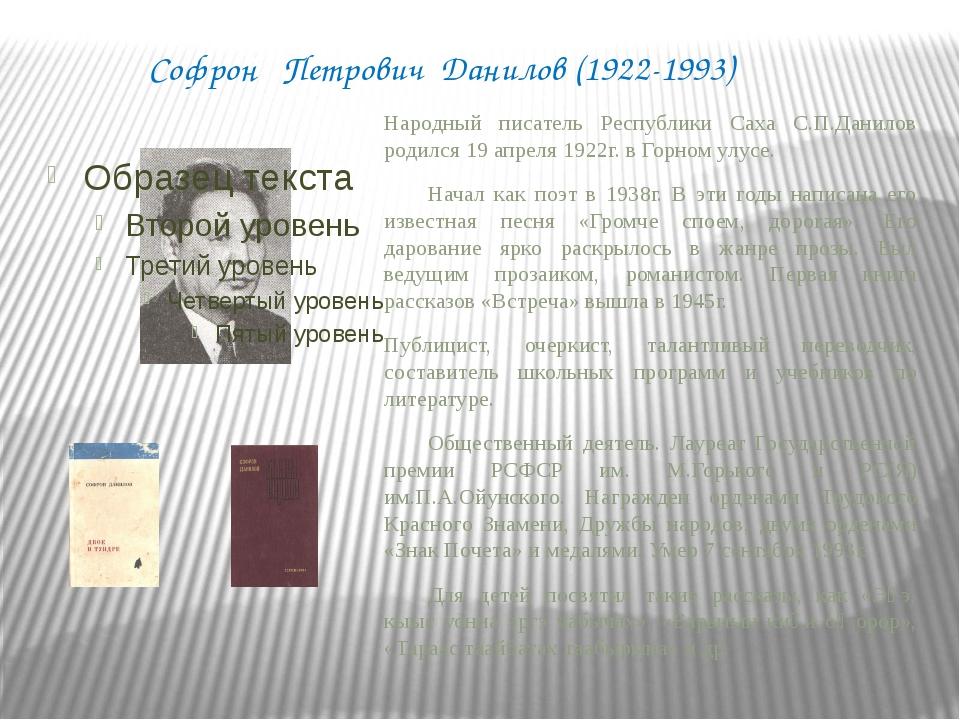 Иван Михайлович Гоголев - Кындыл (1930-1998) Народный поэт Республики Саха И...