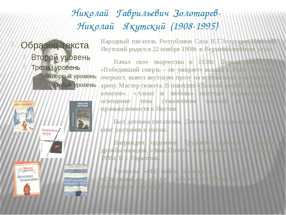 Петр Николаевич Тобуроков (1917-2001) Народный поэт Республики Саха Петр Ник...