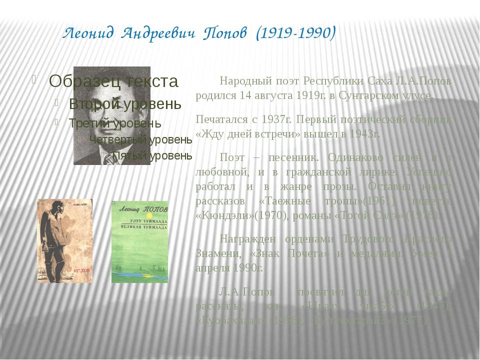 Василий Сергеевич Соловьев- Болот Боотур (1915-1993) Народный писатель Респуб...