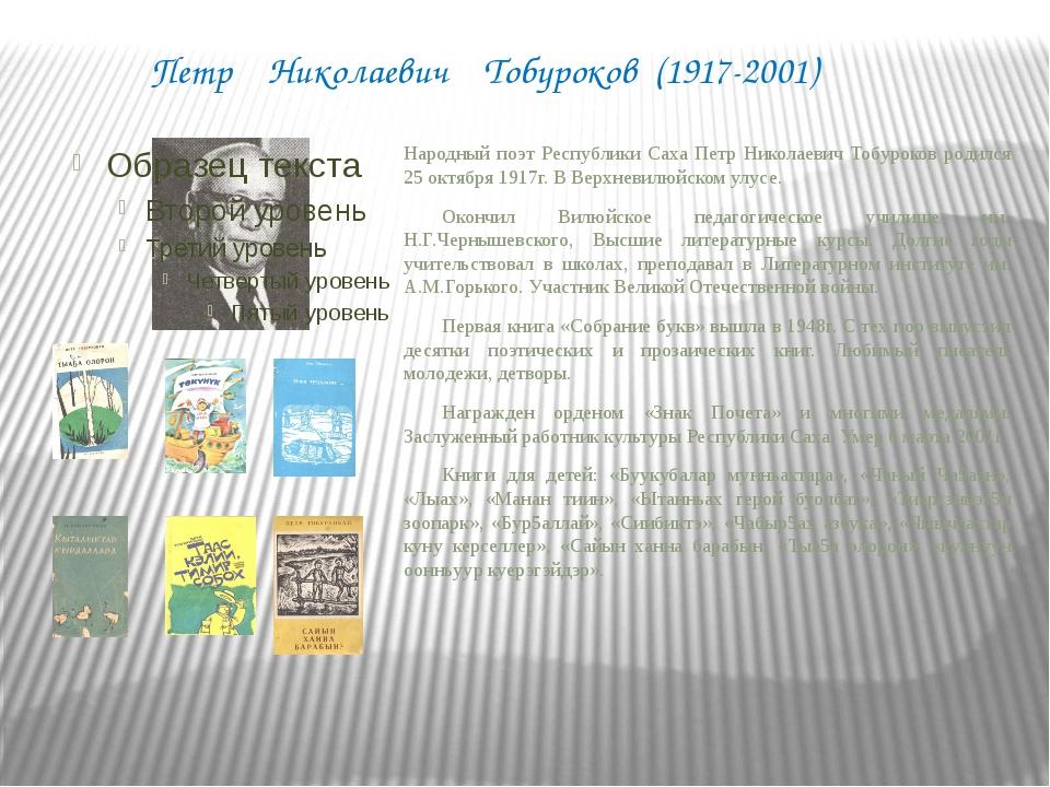Саввва Иванович Тарасов (1934) Народный поэт Республики Саха Савва Иванович...