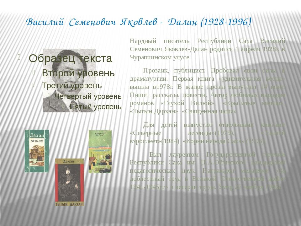 Николай Алексеевич Лугинов (1948) Народный писатель Республики Саха Николай...
