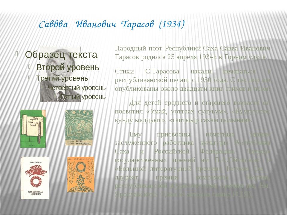 Рафаэль Дмитриевич Ермолаев- Багатайский (1931) Народный поэт Республики Саха...