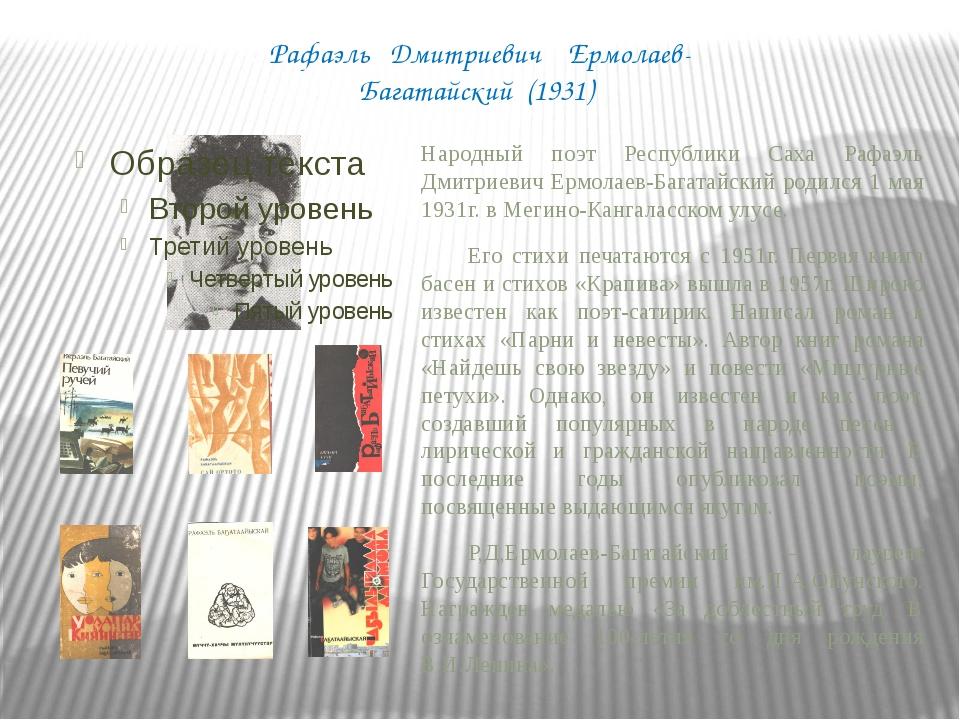 Андрей Васильевич Кривошапкин (1941) Народный писатель Республики Саха Андре...