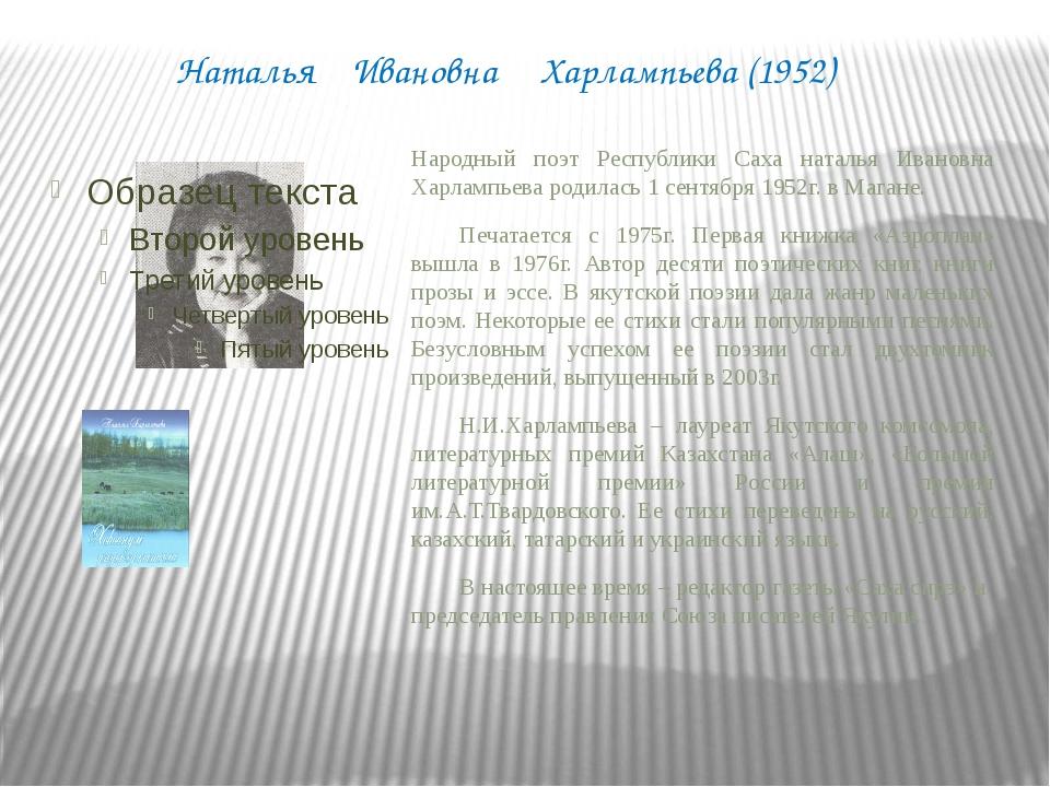 Использованная литература 1.Н.Е.Винокуров. Комплект – портрет «Народные писат...