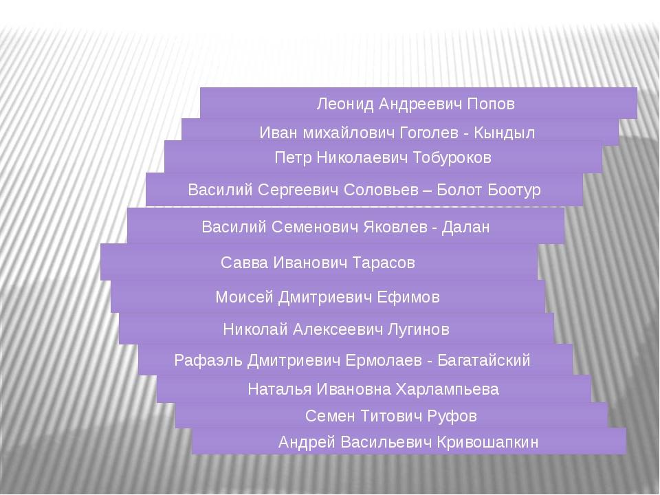 Василий Семенович Яковлев - Далан Леонид Андреевич Попов Иван михайлович Гого...