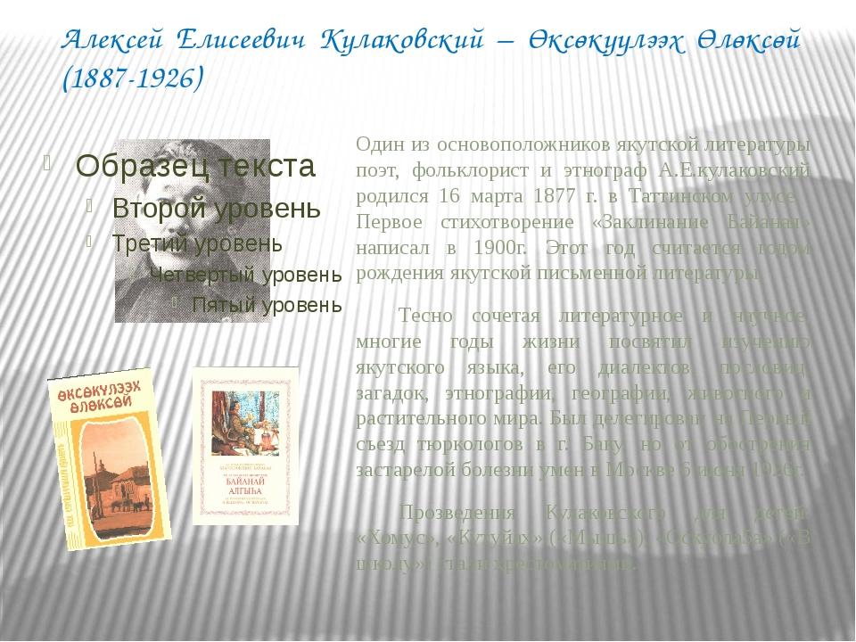 Платон Алексеевич Слепцов - Ойунский (1893-1939) Основоположник якутской сове...
