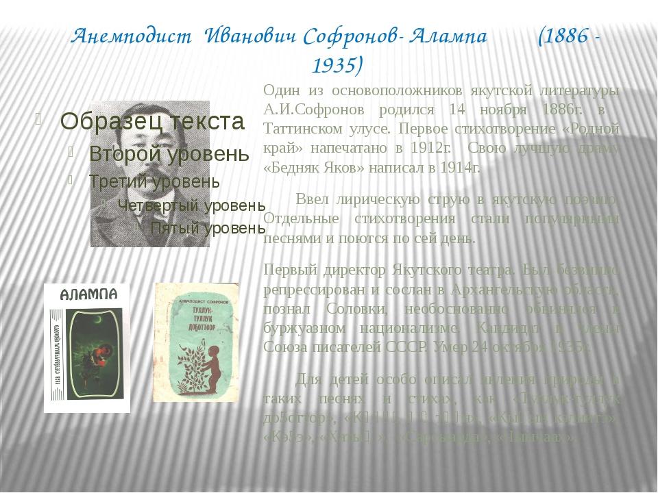 Серафим Романович Кулачиков – Элляй (1904-1976) Народный поэт Республики Саха...