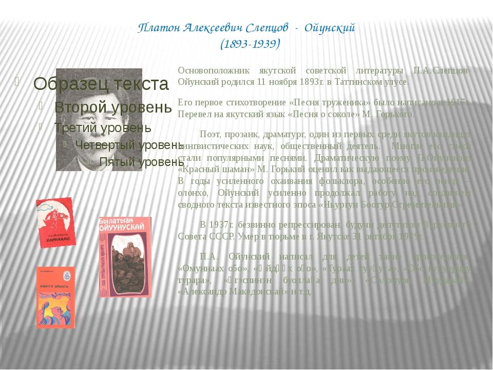 Дмитрий Кононович Сивцев - Суорун Омоллоон (1906-2005) Народный писатель Респ...