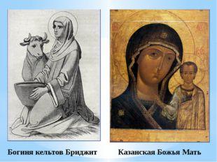 Богиня кельтов Бриджит Казанская Божья Мать