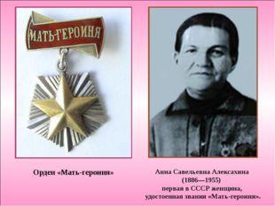 Орден «Мать-героиня» Анна Савельевна Алексахина (1886—1955) первая в СССР же