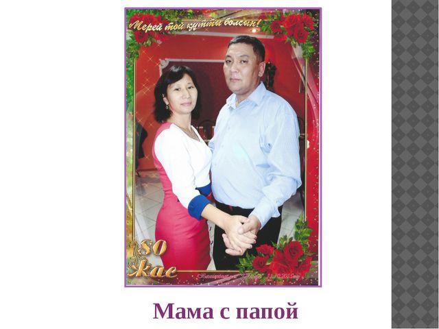 Мама с папой