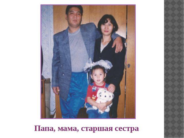 Папа, мама, старшая сестра