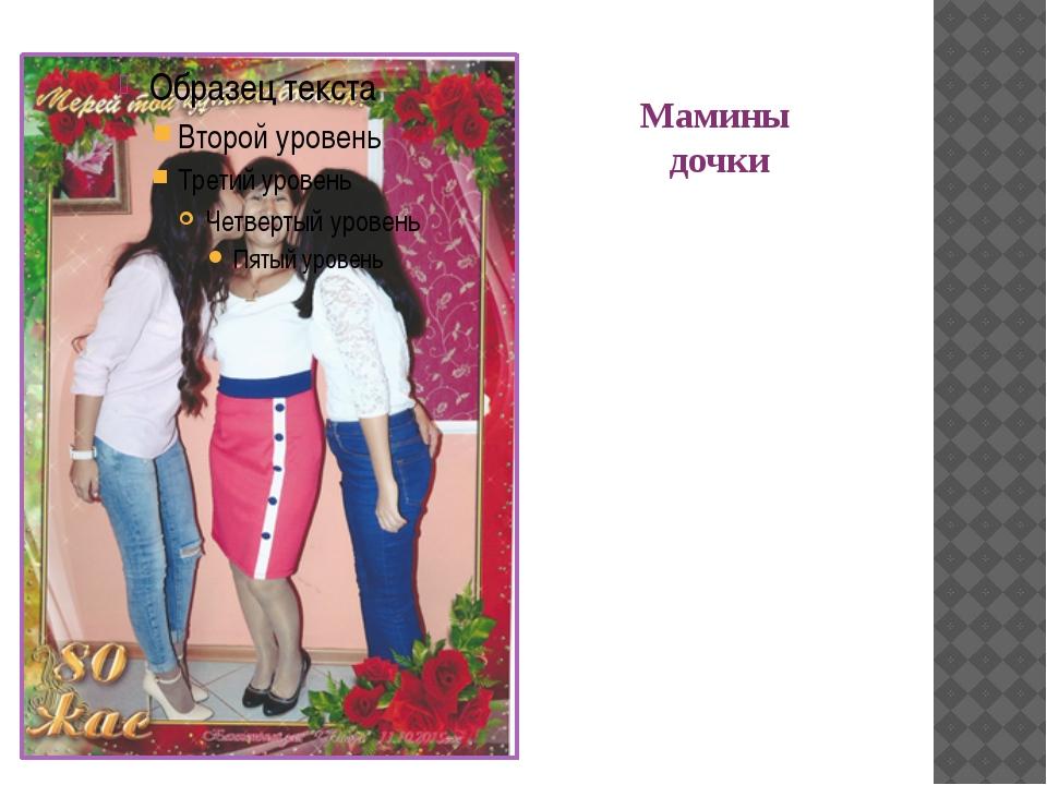 Мамины дочки