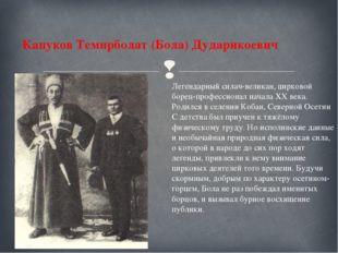 Легендарный силач-великан, цирковой борец-профессионал начала XX века. Родилс