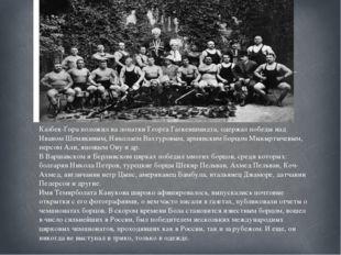 Казбек-Гора положил на лопатки Георга Гагкеншмидта, одержал победы над Иваном