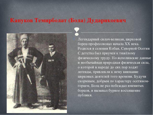 Легендарный силач-великан, цирковой борец-профессионал начала XX века. Родилс...