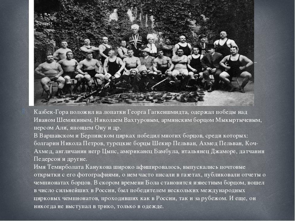Казбек-Гора положил на лопатки Георга Гагкеншмидта, одержал победы над Иваном...