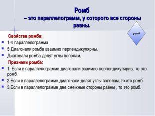 Ромб – это параллелограмм, у которого все стороны равны. Свойства ромба: 1-4