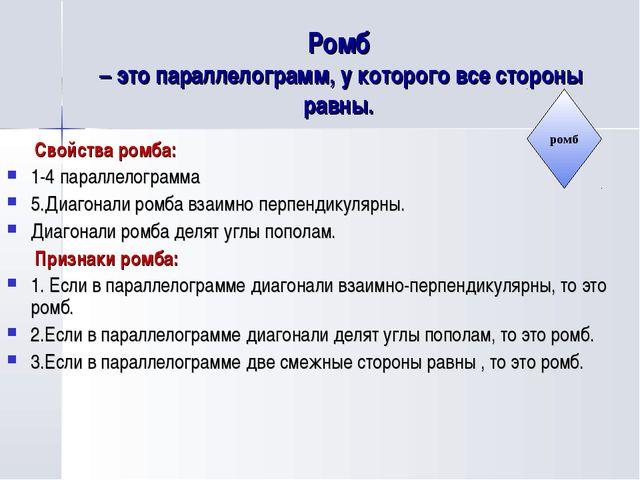 Ромб – это параллелограмм, у которого все стороны равны. Свойства ромба: 1-4...