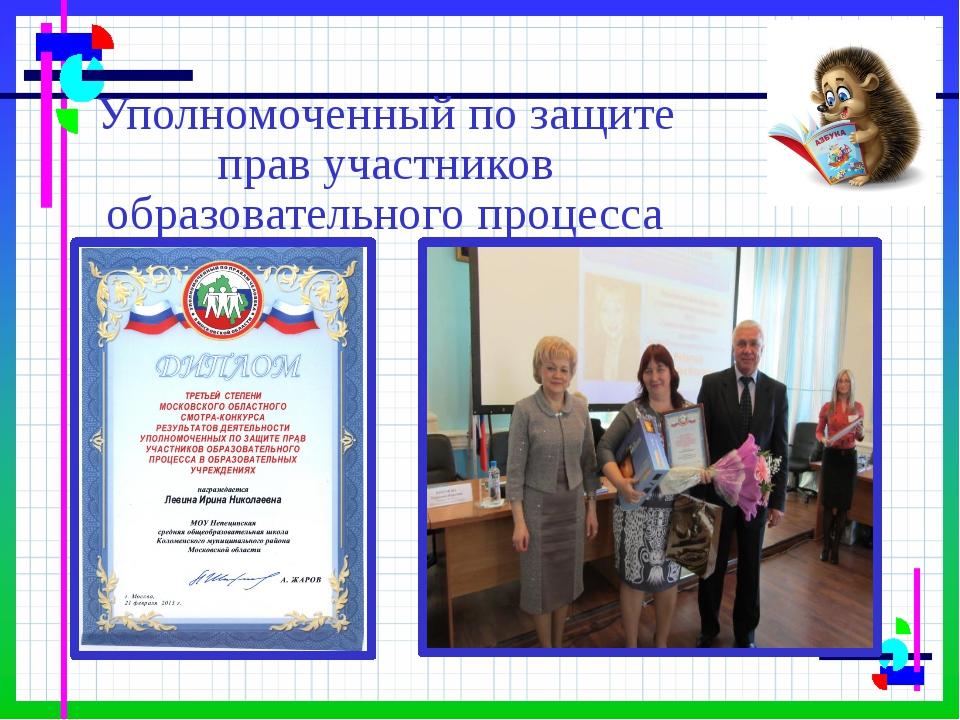 Уполномоченный по защите прав участников образовательного процесса