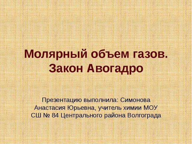 Молярный объем газов. Закон Авогадро Презентацию выполнила: Симонова Анастаси...