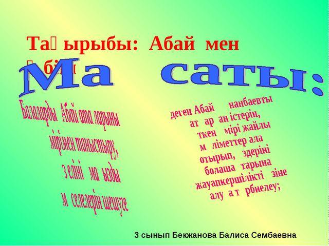 Тақырыбы: Абай мен Әбіш 3 сынып Бекжанова Балиса Сембаевна