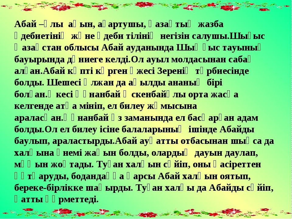 Абай –ұлы ақын, ағартушы, қазақтың жазба әдебиетінің және әдеби тілінің нег...