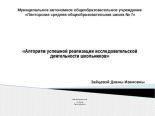 Муниципальное автономное общеобразовательное учреждение «Лянторская средняя о