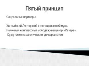 Пятый принцип Социальные партнеры: Хантыйский Лянторский этнографический музе