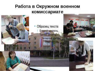 Работа в Окружном военном комиссариате