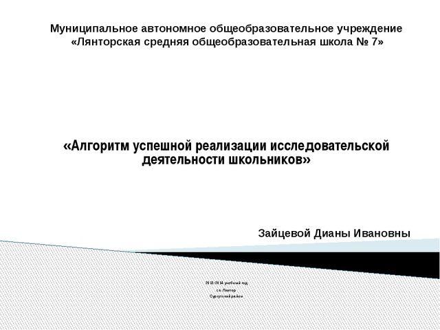 Муниципальное автономное общеобразовательное учреждение «Лянторская средняя о...