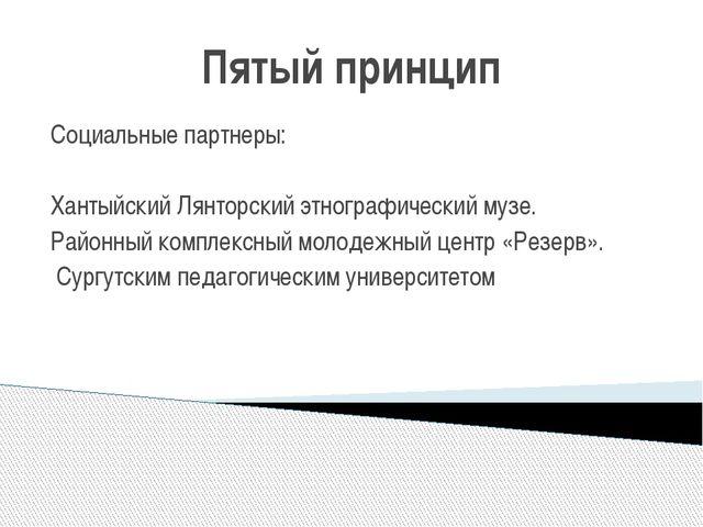 Пятый принцип Социальные партнеры: Хантыйский Лянторский этнографический музе...