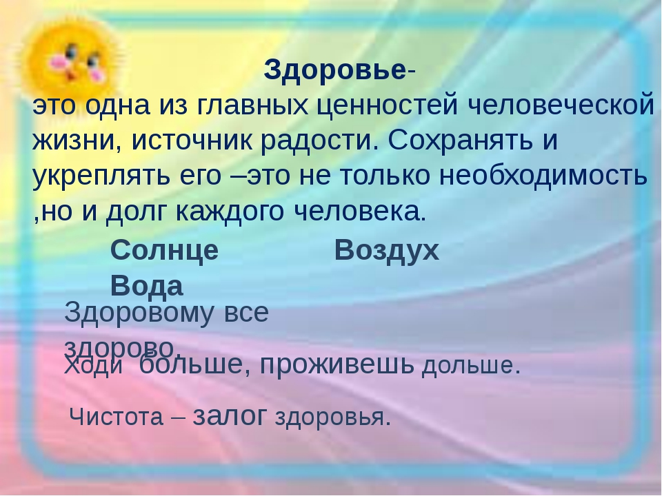 Здоровье- это одна из главных ценностей человеческой жизни, источник радости...