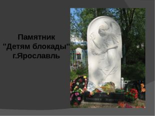 """Памятник """"Детям блокады"""" г.Ярославль"""