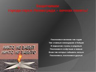 Защитникам города-героя Ленинграда – вечная память! Поклонимся великим тем го