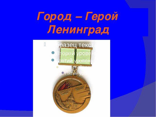 Город – Герой Ленинград