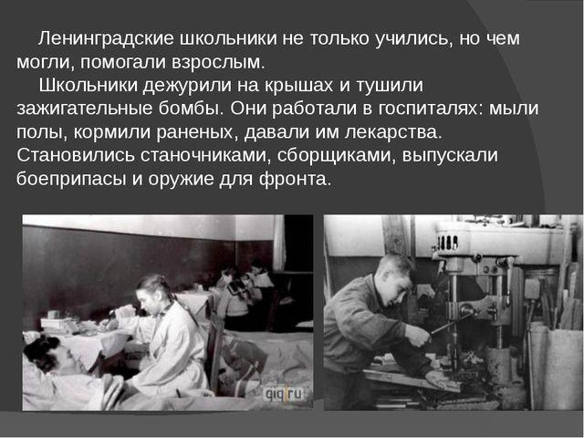 Ленинградские школьники не только учились, но чем могли, помогали взрослым....