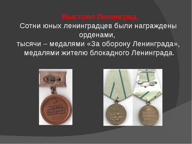 Выстоял Ленинград. Сотни юных ленинградцев были награждены орденами, тысячи...