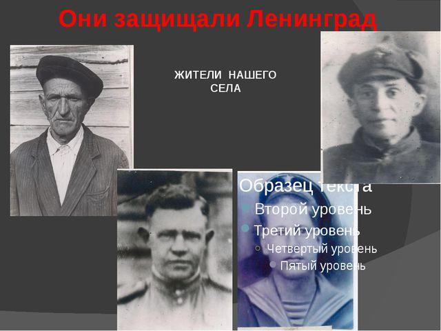 Они защищали Ленинград ЖИТЕЛИ НАШЕГО СЕЛА