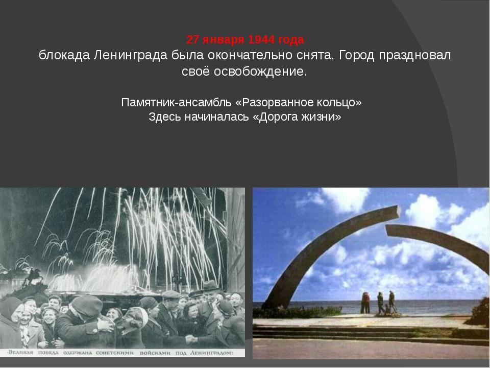 27 января 1944 года блокада Ленинграда была окончательно снята. Город праздн...